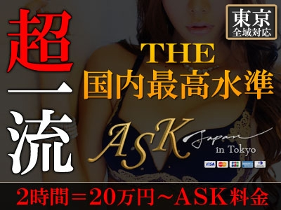 ���ꗬ�f���w�� ASK Japan ����