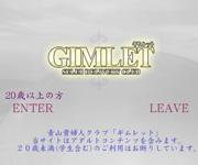 GIMLET〜ギムレット〜