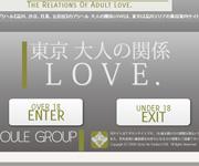 大人の関係LOVE